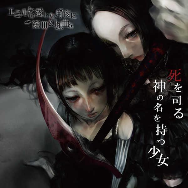 死を司る 神の名を持つ少女 [エミルの愛した月夜に第III幻想曲を(サラ)] オリジナル