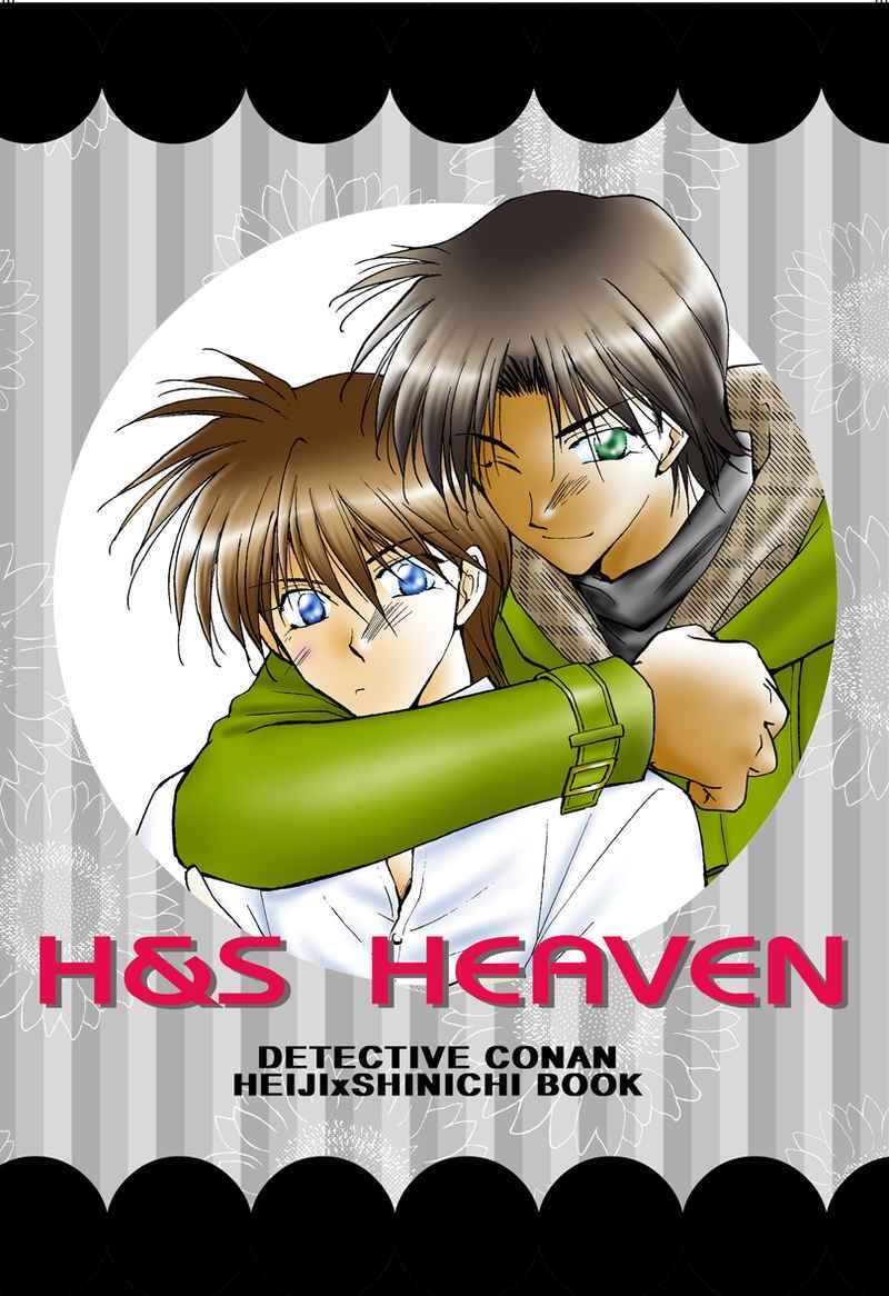 H&S HEAVEN [鳥羽・A・オフィス(鳥羽いおり)] 名探偵コナン