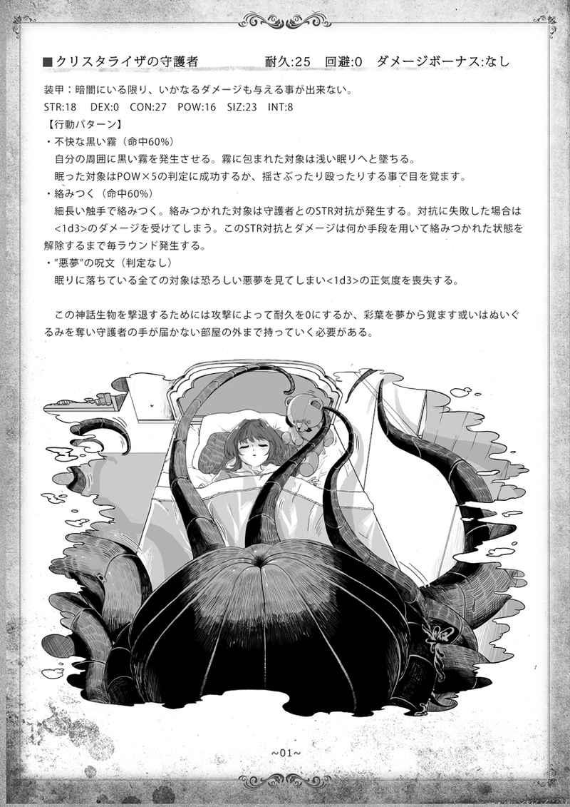 【ひまつぶし卓シナリオ集】第一集 双子
