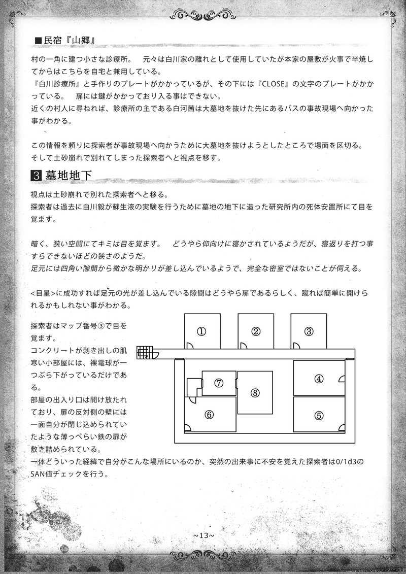【ひまつぶし卓シナリオ集】第二集 妄執