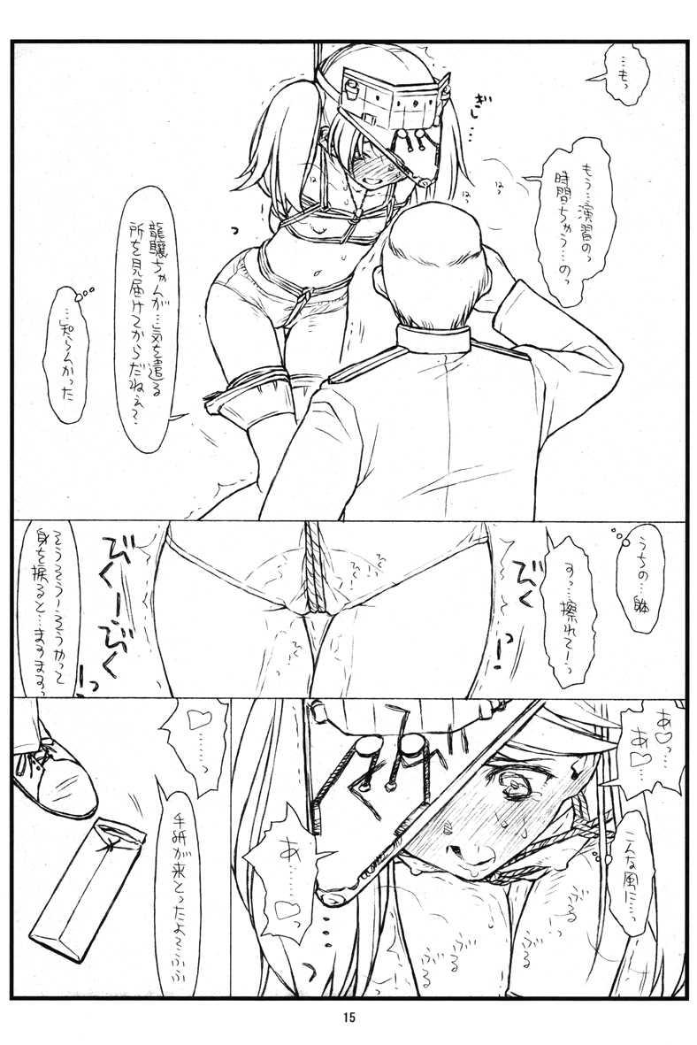 龍驤ちゃんあぶないよ!