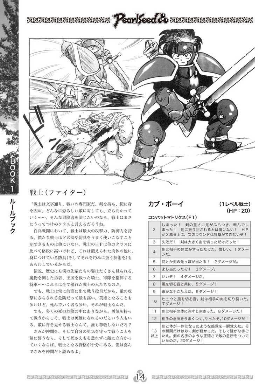 聖珠伝説パールシード復刻版