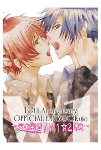W1☆10th Anniversary OFFICIAL FANBOOK(仮) ~完全密着!W1☆24時~