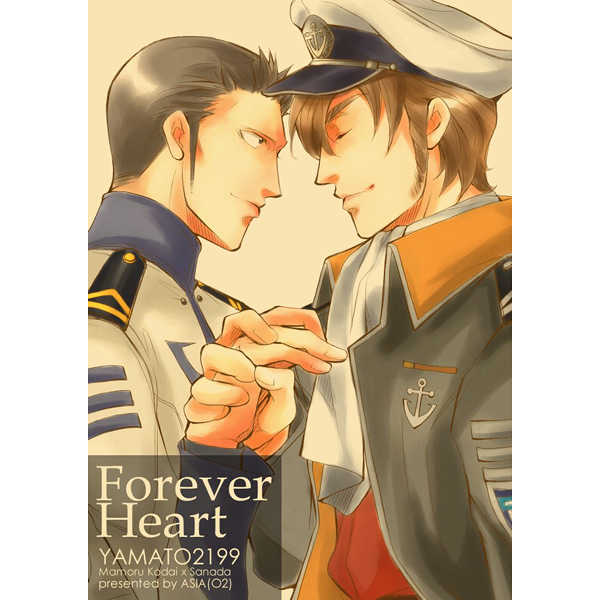 Forever Heart [ASIA(O2)(星野うり)] 宇宙戦艦ヤマト2199