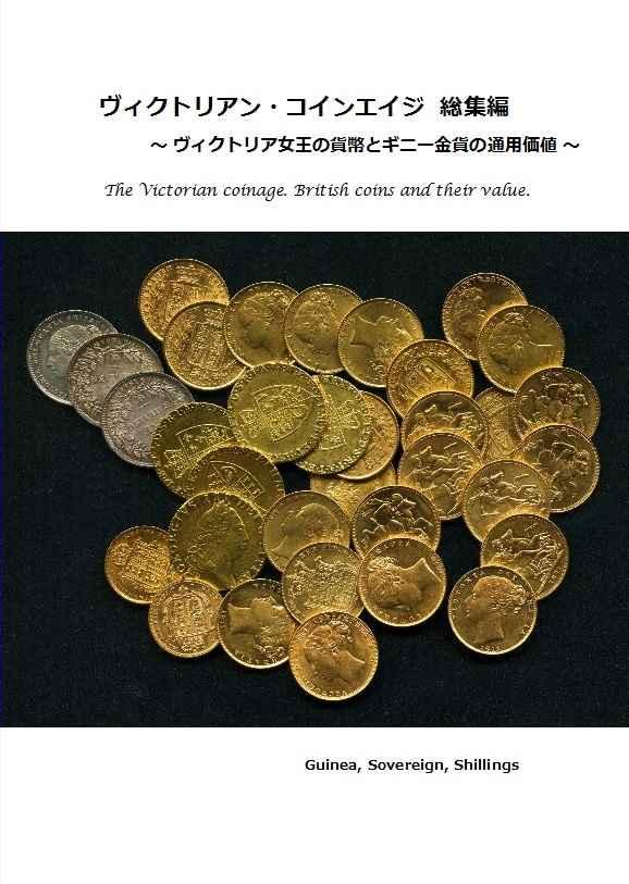 ヴィクトリアン・コインエイジ 総集編 [Guinea,Sovereign,Shillings(metchin)] 評論・研究