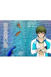 幸せの青い魚