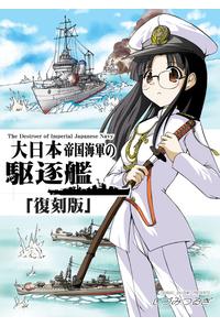 大日本帝国海軍の駆逐艦「復刻版」