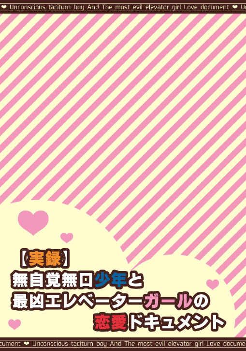【実録】無自覚無口少年と最凶エレベーターガールの恋愛ドキュメント