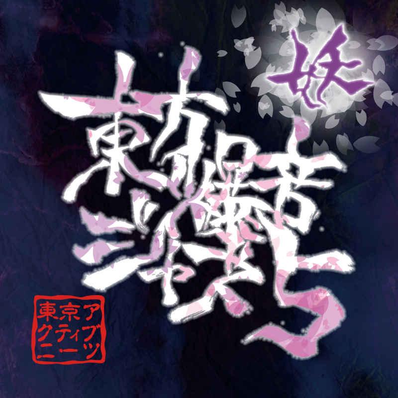 東方爆音ジャズ5 [東京アクティブNEETs(紅い流星)] 東方Project