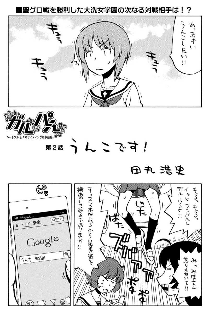 激突!女子高生お色気戦車軍団2巻