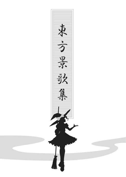 東方景歌集 [BlackAsh、一流ホームページ(Black ゴトウ)] 東方Project