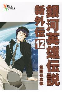 銀河英雄伝説新外伝12