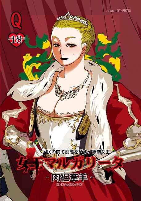 女王マルガリータ―肉袒牽羊―