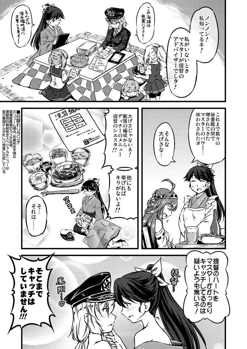 居酒屋鳳翔2