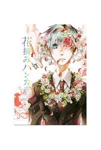 花摘みハンカチーフ