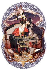 コミックマーケット85カタログCD-ROM版セール用