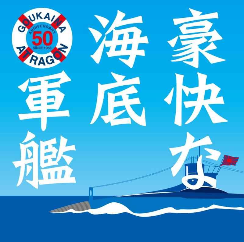 豪快な海底軍艦 [不気味社音楽応用解析研究所(オリュンポス三十二歌神)] 映画