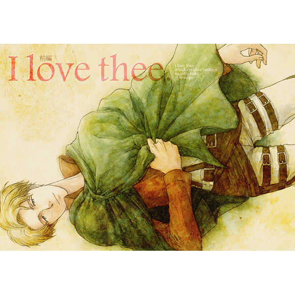 I love thee. 前編