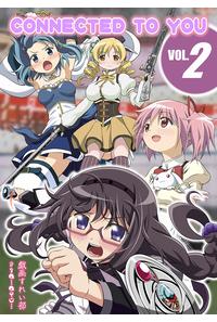 【限定版】Connected to you Vol.2