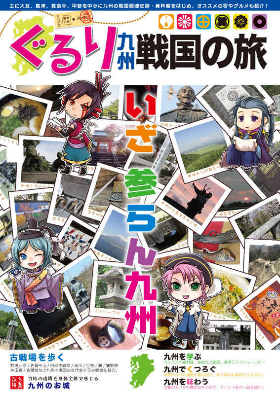 ぐるり九州戦国の旅 [48khz(しわす)] 歴史