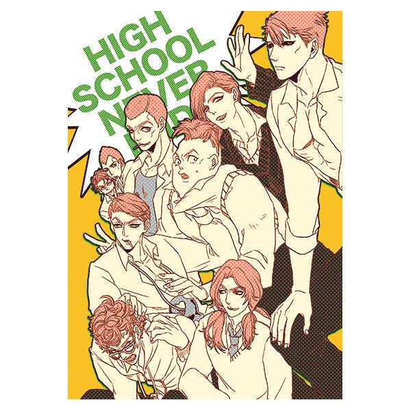 HIGH SCHOOL NEVER ENDS [蜂(ヨシダハチタロウ)] ジョジョの奇妙な冒険
