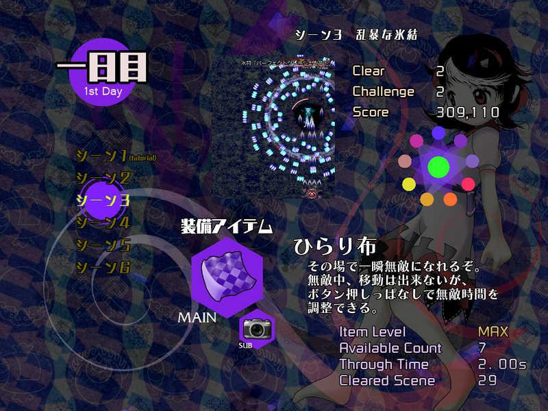 弾幕アマノジャク ~ Impossible Spell Card.