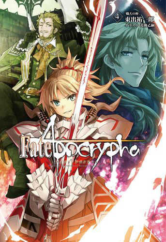 Fate/Apocrypha vol.4 [TYPE-MOON(東出祐一郎)] Fate