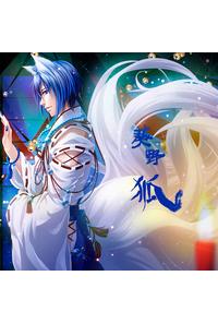 葵野 狐 -AOINO2の弐-