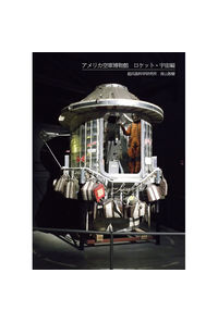 アメリカ空軍博物館 ロケット・宇宙編