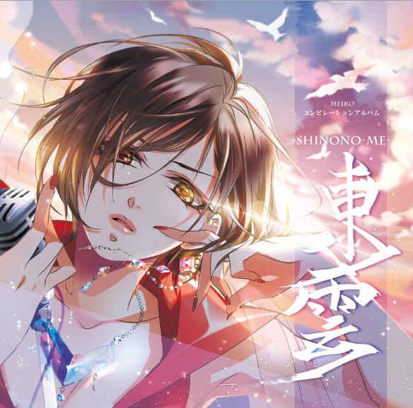 東雲 -SHINONO-ME- [MEIKO Compilation Project(虹原ぺぺろん)] VOCALOID