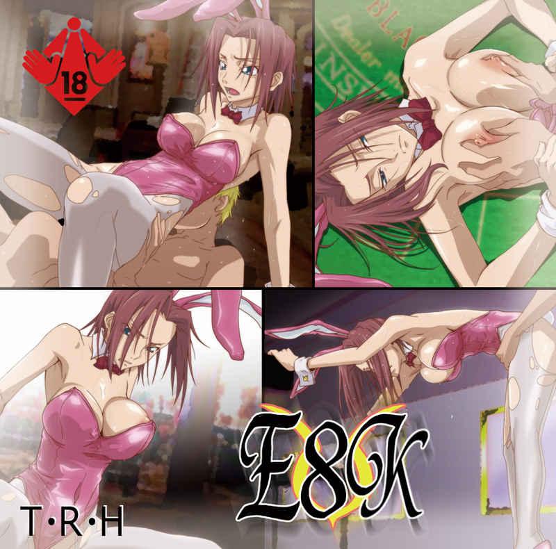 E8K [T・R・H(さいろとろぴん)] コードギアス