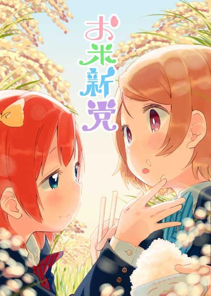 お米新党 [オレンジミル(水あさと)] ラブライブ!