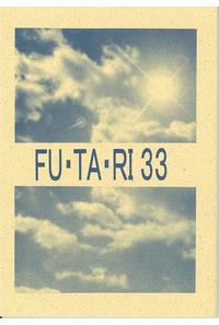 FU・TA・RI33