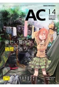 COMIC AC vol.05 増刊号