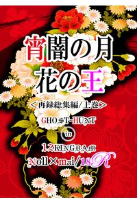 宵闇の月花の王/再録総集編/上巻【ナル麻衣】