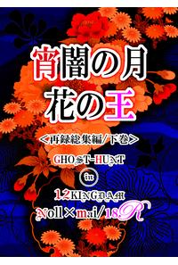 宵闇の月花の王/再録総集編/下巻【ナル麻衣】