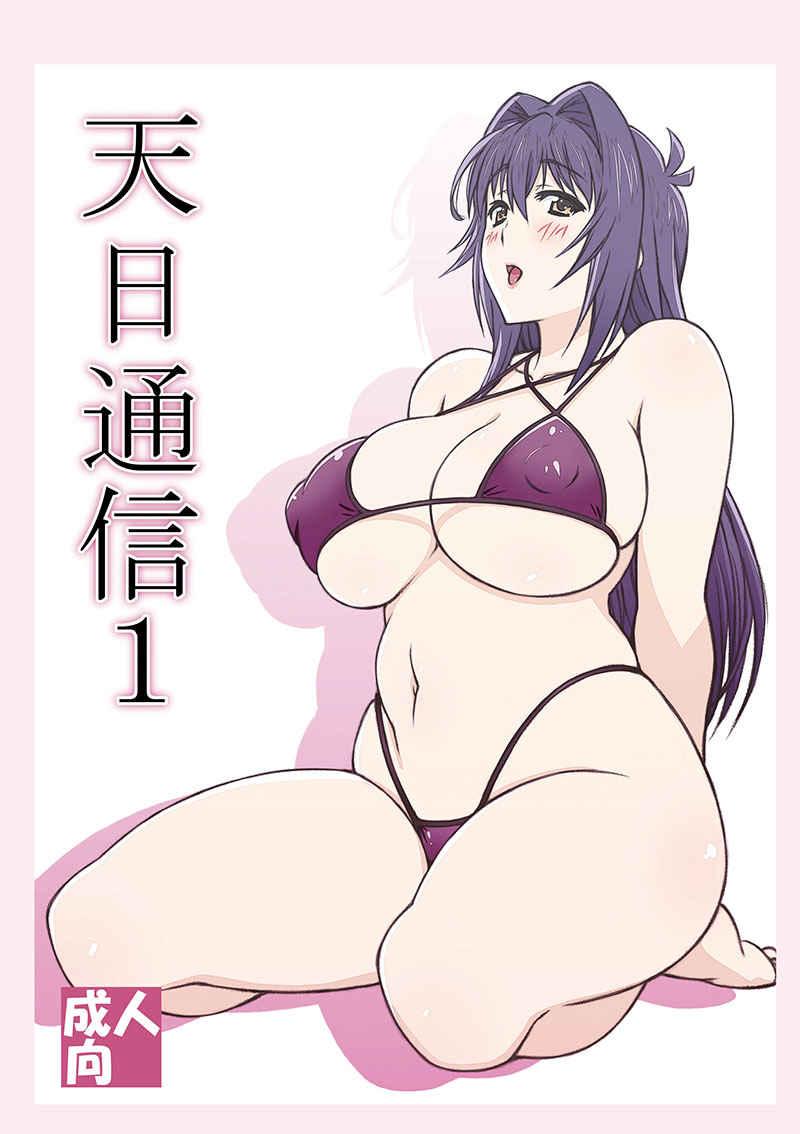 天日通信1 [敷島贋具(敷島天気)] マケン姫っ!