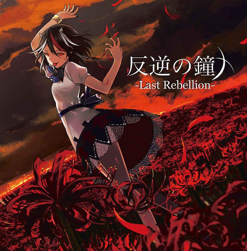 反逆の鐘 -Last Rebellion-