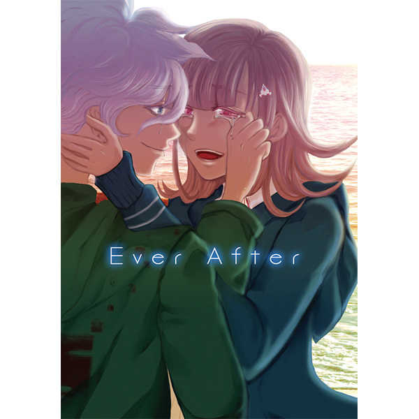 Ever After [金平糖(水無月千晴)] ダンガンロンパ