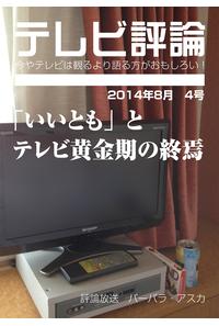 テレビ評論 4