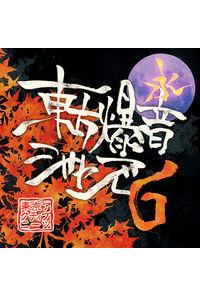 東方爆音ジャズ6
