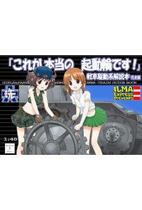 「これが本当の起動輪です!」 戦車駆動系解説本 完全版