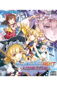 マジカルバトルアリーナNEXT・幻想郷空閃姫