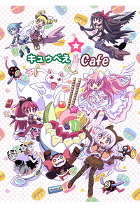 キュゥべえ☆Cafe