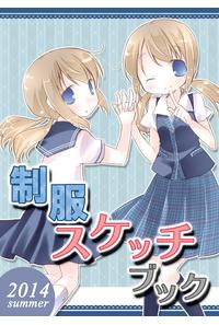 制服スケッチブック 2014 summer