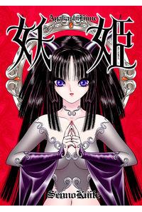 妖姫(あやかしひめ)