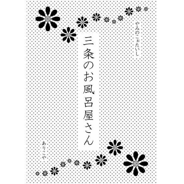 三条のお風呂屋さん [ありこ屋(金沢有倖)] その他