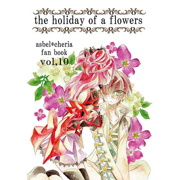 the holiday of a flowers