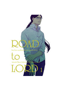 ROAD to LORD 1