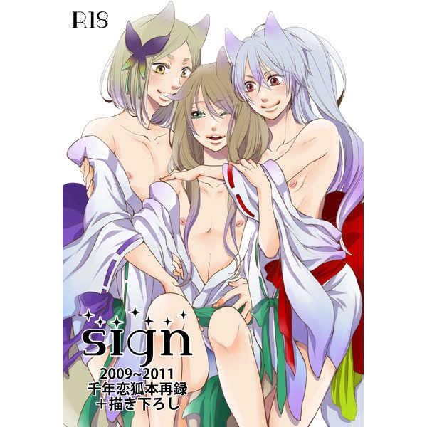 sign [Spica(夏目かつら)] オリジナル